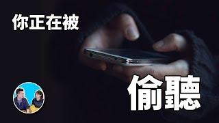 """【別說話】""""他""""在偷聽我們!五個和iPhone相關的都市傳說   老高與小茉 Mr & Mrs Gao"""