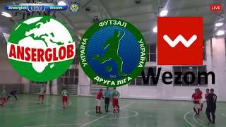 Вторая лига. Група 5. 5-й тур. 15.11.2019 WEZOM - ANSERGLOB 1:5 (0:0)