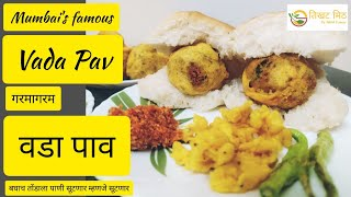 झटपट बनवा बटाटा वडा | Homemade | Mumbai Style Vada Pav | Indian Street Food | Lockdown special