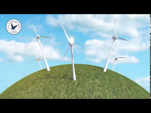 برنامج دكتوراه تكنولوجيا الطاقة المستدامة في الجامعة
