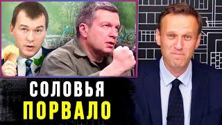 Соловьева НАЕХАЛ на Навального из-за Дегтярева. Ведущую УВОЛИЛИ из-за Фургала.