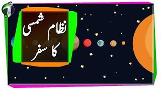 Suragsurya grahan our chand grahan kaise hota hai in urduhindi exploring solar system urdu hindi ccuart Choice Image