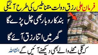 Wazifa For Money Problems | Rizq Ka Wazifa