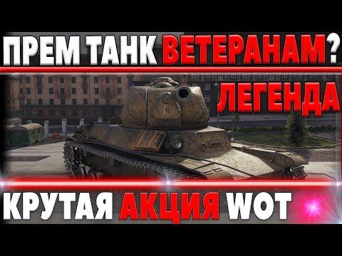 НОВЫЙ ПРЕМ ТАНК ПОДАРОК ВЕТЕРАНАМ WOT? ОТЛИЧНАЯ АКЦИЯ УЖЕ СЕЙЧАС! ЗАБИРАЙ ХАЛЯВУ В world of tanks