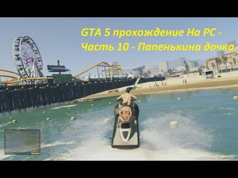 GTA 5 прохождение На PC - Часть 10 - Папенькина дочка