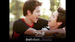 [Lyrics] [Thai/Eng/Indo] Ae Jirakorn - Between Two of Us (Ost. CFTS 8 รักแท้หรือแค่    สับสน)