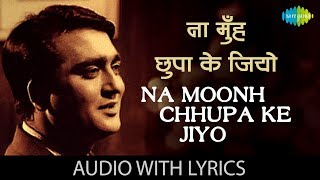 Na Moonh Chhupa Ke Jiyo with lyrics | न मुँह   - YouTube