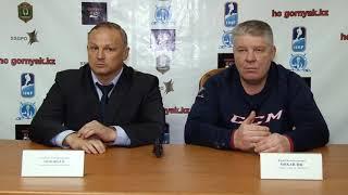 Пресс-конференция матчей «Горняк» - «Номад» 06.12.18