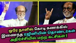 கோடியை நெருங்கும் ரஜினியின் தொண்டர்கள் ! Rajnikanth political entry, Rajni   Tamil viral news  news