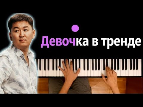 Miko - Девочка в тренде ● караоке   PIANO_KARAOKE ● ᴴᴰ + НОТЫ & MIDI