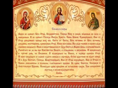 Молитва Символ Веры слушать