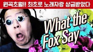 원곡보다 더 잘부른 레전드 Ylvis - The Fox (What Does The Fox Say?)