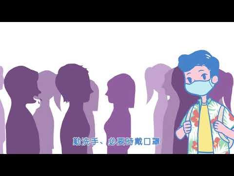 出國在走防疫知識要有(201806製)