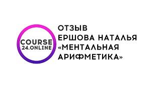 """Ершова Наталья """"Ментальная арифметика"""""""
