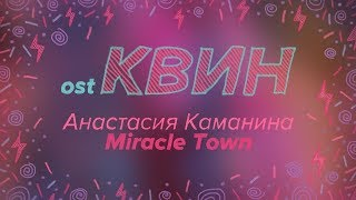 ost Квин - Miracle Town | Анастасия Каманина
