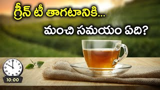 What is the Best Time to Drink Green Tea? | Oneindia Telugu