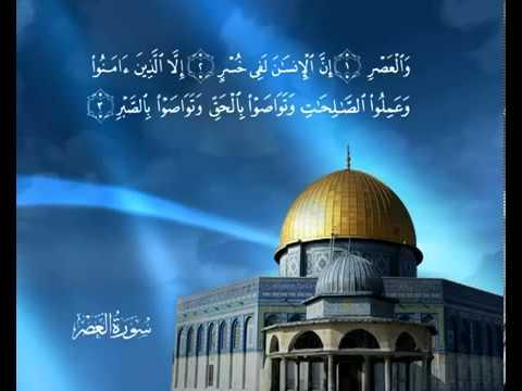 Сура Предвечернее время <br>(аль-Аср) - шейх / Саад Аль-Гомеди -