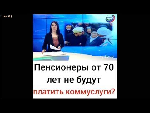 Пенсионеры от 70 лет больше не будут платить ЖКХ
