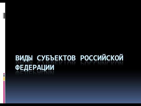 22. Виды субъектов РФ и особенности их правового статуса