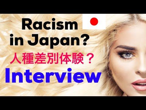 Racism?人種差別体験?Interview Japan 外国人に聞いてみた (日本語字幕 Caption ON)
