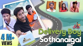 Delivery Boy |  For Your Order | Sothanaigal