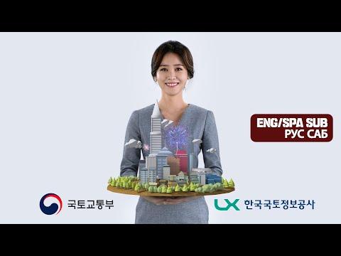 2019 LX 공익캠페인! 국토정보가 만들어갈 미래!