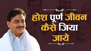 होश पूर्ण जीवन कैसे जिया जाये ? Hosh Purn Jeevan Kaise Jiya Jay? !! Sadguru Sakshi Ram Kripal Ji