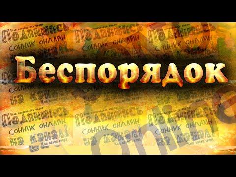 Беспорядок Сонник онлайн   Sonoonline  Сон про Беспорядок