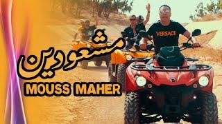 تحميل اغاني Mouss Maher - Mocha3widin (EXCLUSIVE Music Video) | (موس ماهر - مشعودين (فيديو كليب حصري MP3
