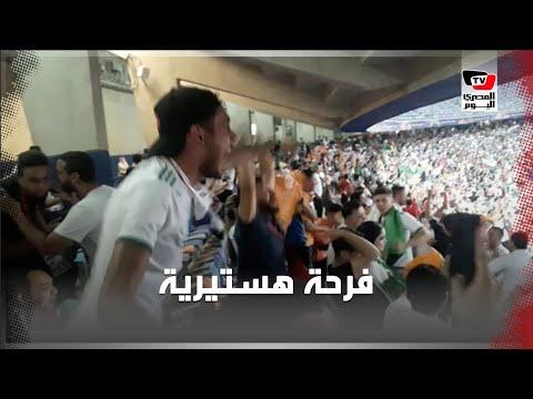 احتفال هستيري لجماهير الجزائر