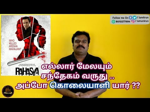 Rahasya (2015) Bollywood Mystery thriller movie review in Tamil by Filmi craft