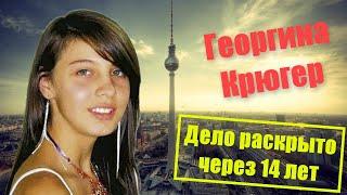 Георгина Крюгер. Дело раскрыто через 14 лет