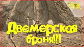 TES V: SKYRIM SPECIAL EDITION #16. Двемерская броня!!!