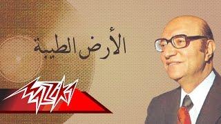اغاني حصرية El Ard El Tayeba - Mohamed Abd El Wahab الأرض الطيبة - محمد عبد الوهاب تحميل MP3