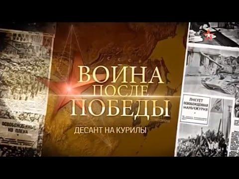 18 августа 1945 года - началась Курильская десантная операция