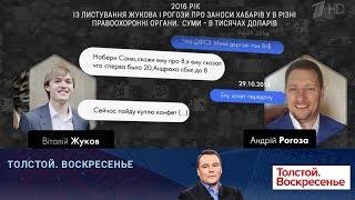 Предвыборная кампания Петра Порошенко подрывается из-за новых разоблачений.