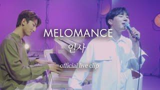 멜로망스(MeloMance) '인사' Live 최초 공개(feat. 1take)