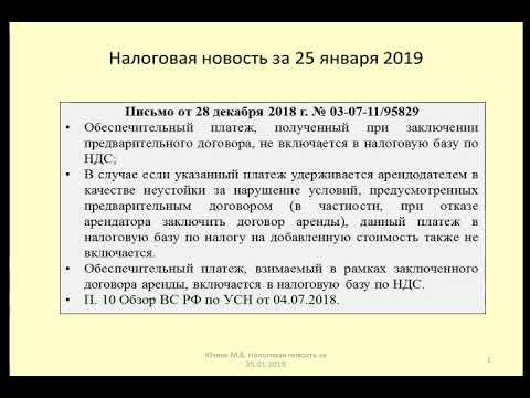 25012019 Налоговая новость о обложении НДС обеспечительного платежа / VAT