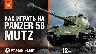 Как играть на Panzer 58 Mutz? [World of Tanks]