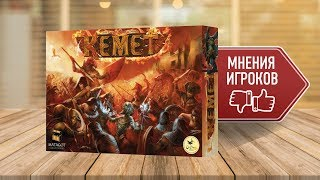 Настольная игра «КЕМЕТ»: МНЕНИЯ ИГРОКОВ