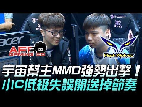 AFR vs FW 宇宙幫主MMD強勢出擊 小C低級失誤開送掉節奏!Game1