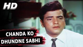 Chanda Ko Dhundne Sabhi Taare | Mohammed Rafi, Usha