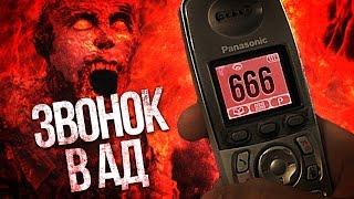 Вызов Духов - 666 Звонок в Ад на номер 666 ! Нам ответили из Ада! Потусторонние