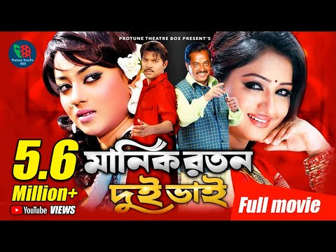 মানিক রতন দুই ভাই । Manik Roton Dui Bhai | Kazi Maruf | Toma Mirja | Kazi Hayat | Bangla Full Movie