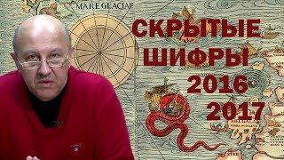 Андрей Фурсов - Скрытые шифры 2016 -2017