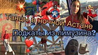 ЛЕТО 2018/АСТАНА за ОДИН день пешком!/ТАНЦЫ В НОЧНОМ ГОРОДЕ