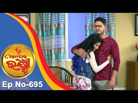 Ama Ghara Laxmi | Full Ep 695 | 28th July 2018 | Odia Serial – TarangTV