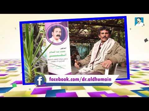 علاج مرض القلب بالأعشاب ـ علي محمند عبده نشري ـ الحديدة ـ إثبات فائدة العلاج