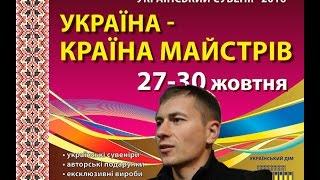 Український сувенір – 2016  Україна – країна майстрів