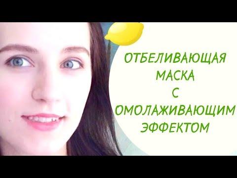 ОТБЕЛИВАЮЩАЯ МАСКА для ЛИЦА в домашних условиях.Как отбелить лицо лимоном.